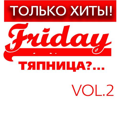 "Только Хиты Friday ""Тяпница?!..."" Vol.2 / Compiled by Sasha D"