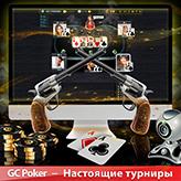 Game GC Poker: Видео-столы, Холдем покер