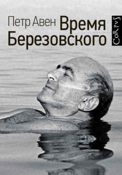 Петр Авен - Время Березовского